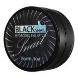 Патчи Black Snail Hydrogel Eye Patch Гидрогелевые для Области вокруг Глаз с Муцином Черной Улитки, 90г