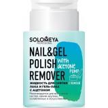 Жидкость Nail & Gel Polish Remover with acetone для Снятия Лака и Гель-лака с Ацетоном, 150 мл